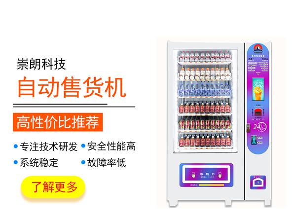 万博安卓版触摸屏标准饮料机